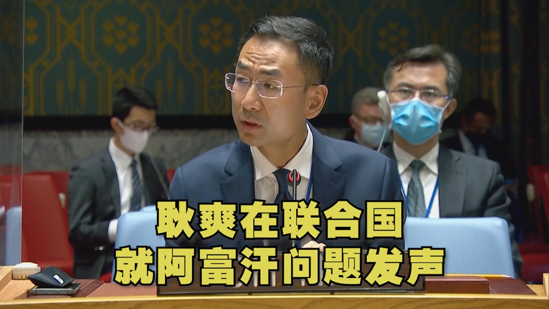 耿爽在聯合國發聲:阿富汗亂局同外國部隊倉促撤出有直接關系