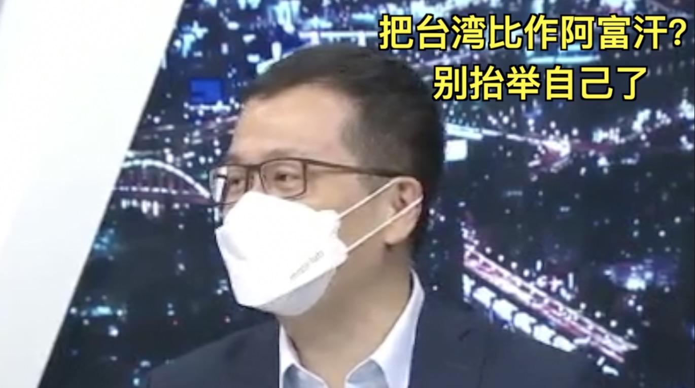 """""""美國拋棄阿富汗,臺灣應警醒""""?"""