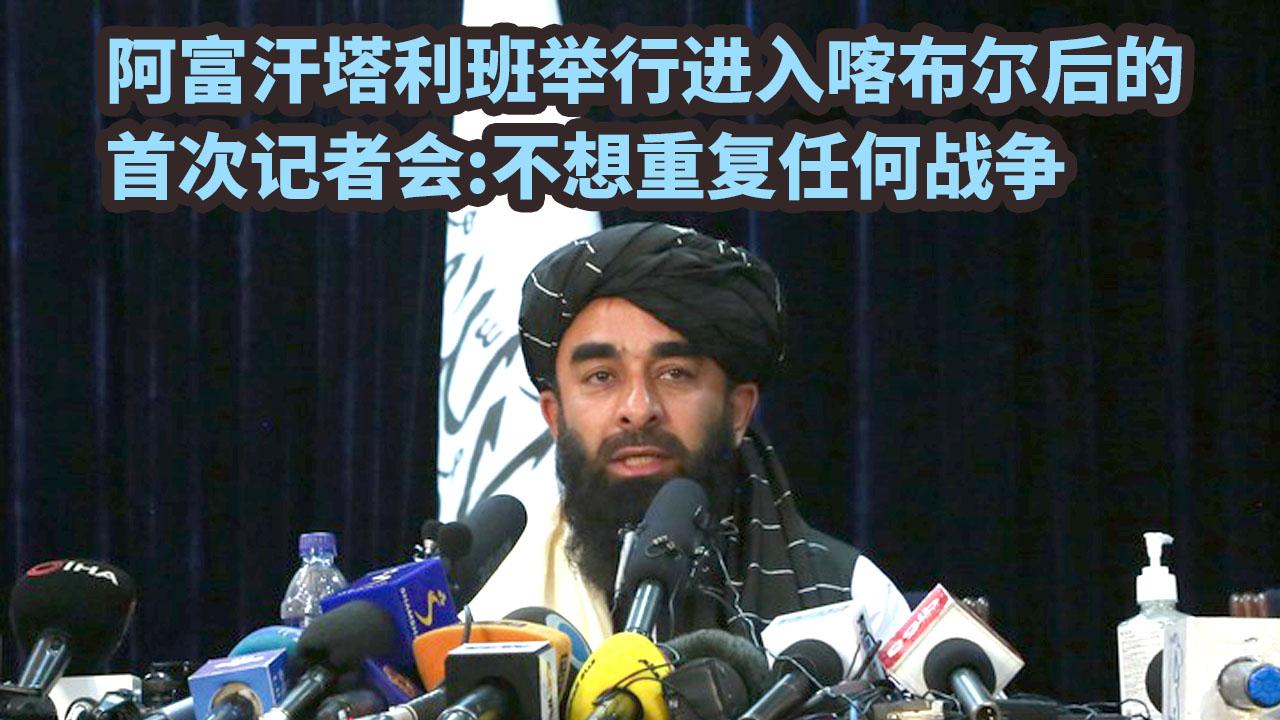 阿富汗塔利班舉行進入喀布爾后的首次記者會:不想重復任何戰爭
