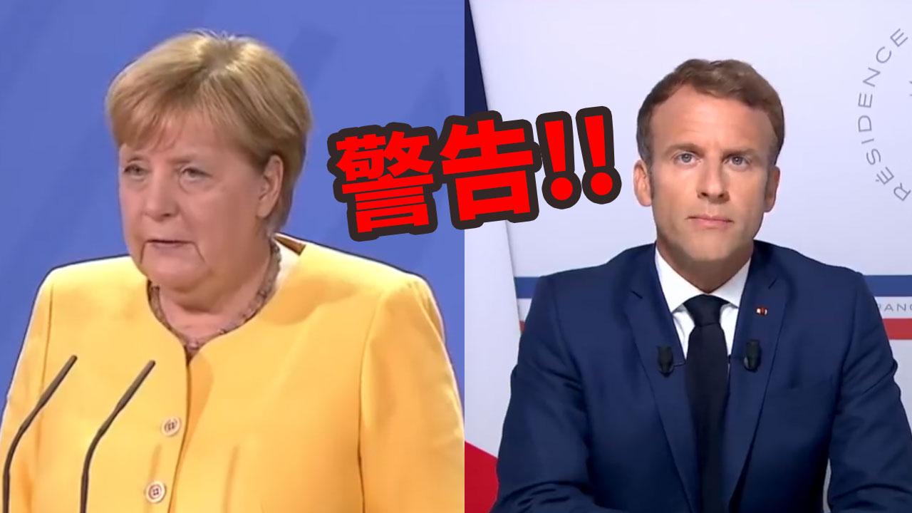"""歐洲多國擔心""""阿富汗難民潮"""",默克爾和馬克龍發出警告!"""