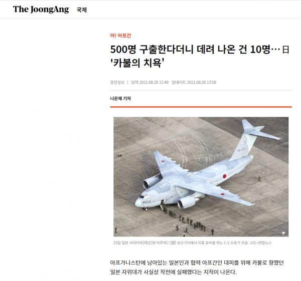 韩国《中央日报》报道截图