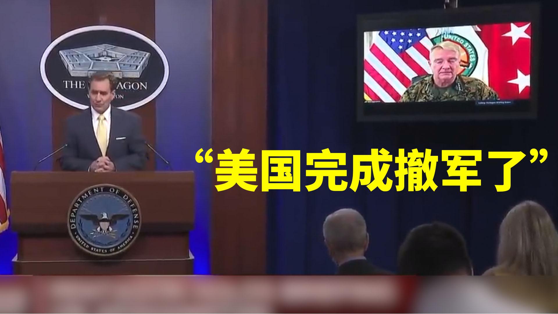 美國宣布完成從阿富汗撤軍 塔利班鳴槍慶祝