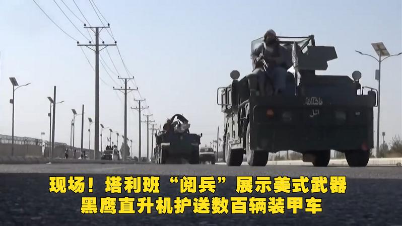 """現場!塔利班""""閱兵""""展示美式武器 黑鷹直升機護送數百輛裝甲車"""