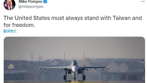 参考外语角 蓬佩奥叫嚣美国应力挺台湾 网友反问:另一个阿富汗?