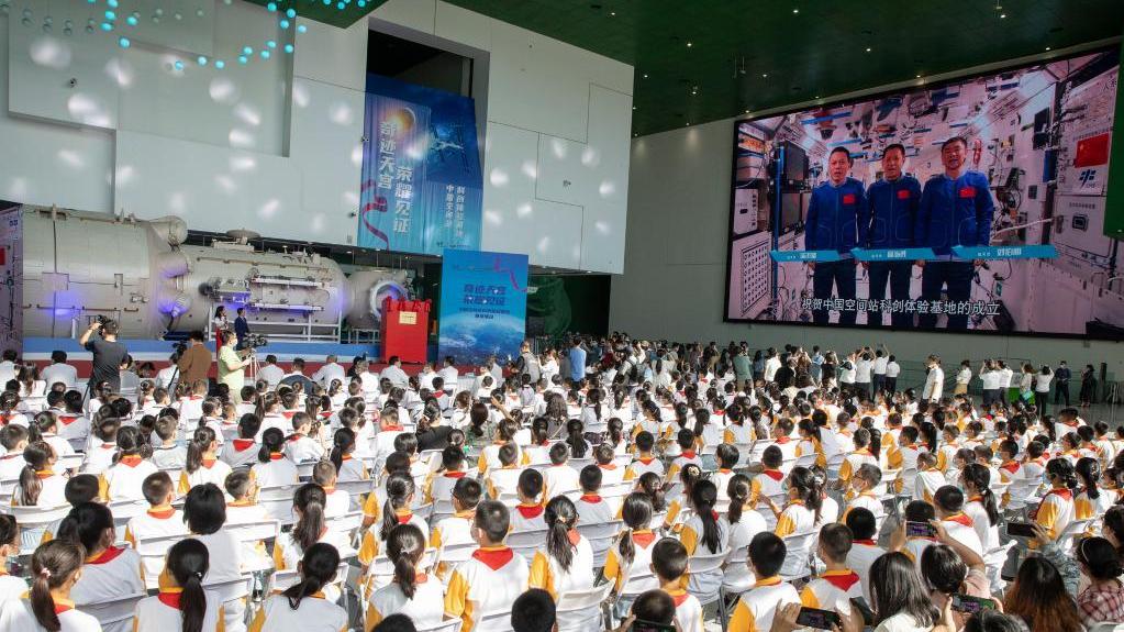 中国空间站科创体验基地举办首场活动