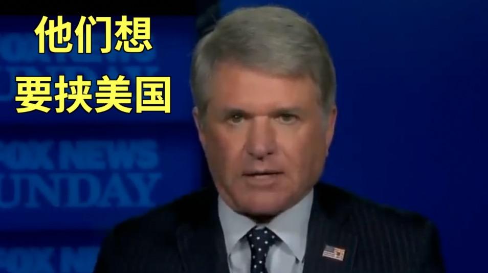 美議員:塔利班不讓部分美國人離境,直到美國承認新政府