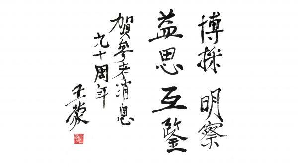 著名作家王蒙賀《參考消息》創刊90周年