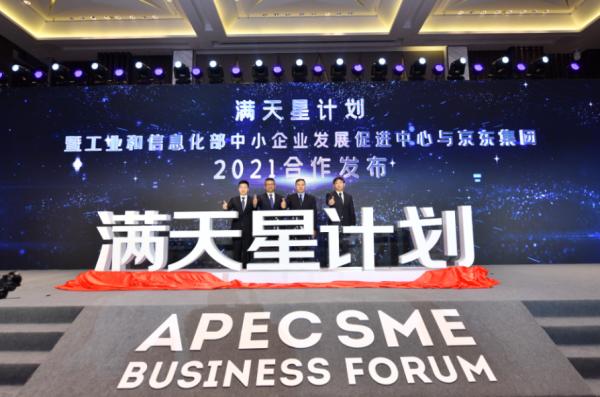"""图:APEC中小企业工商论坛上,工信部中小企业发展促进中心联合京东发布""""满天星计划"""""""