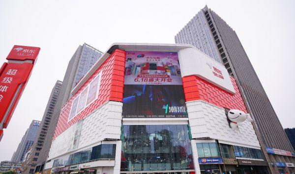 京东超体合肥店