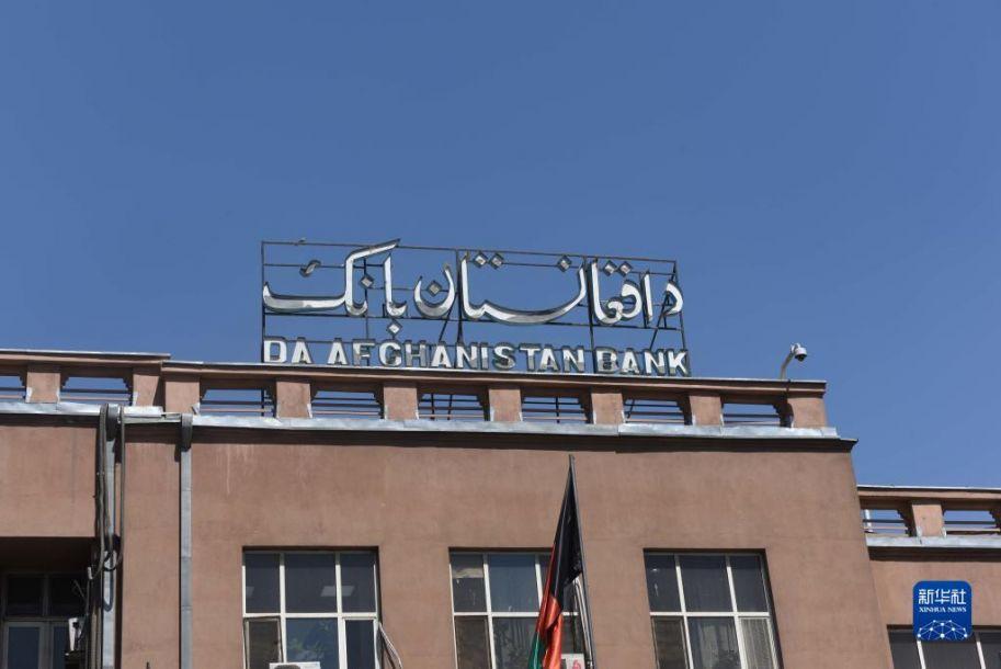 这是9月16日拍摄的位于阿富汗首都喀布尔的阿富汗中央银行。阿富汗中央银行16日发表声明说,塔利班人员向该银行上交了1230万美元和一定数量的黄金。这些美元和黄金都是塔利班人员在前政府官员家中和办公室中缴获的。新华社发(穆罕默德·贾恩·阿里亚 摄)
