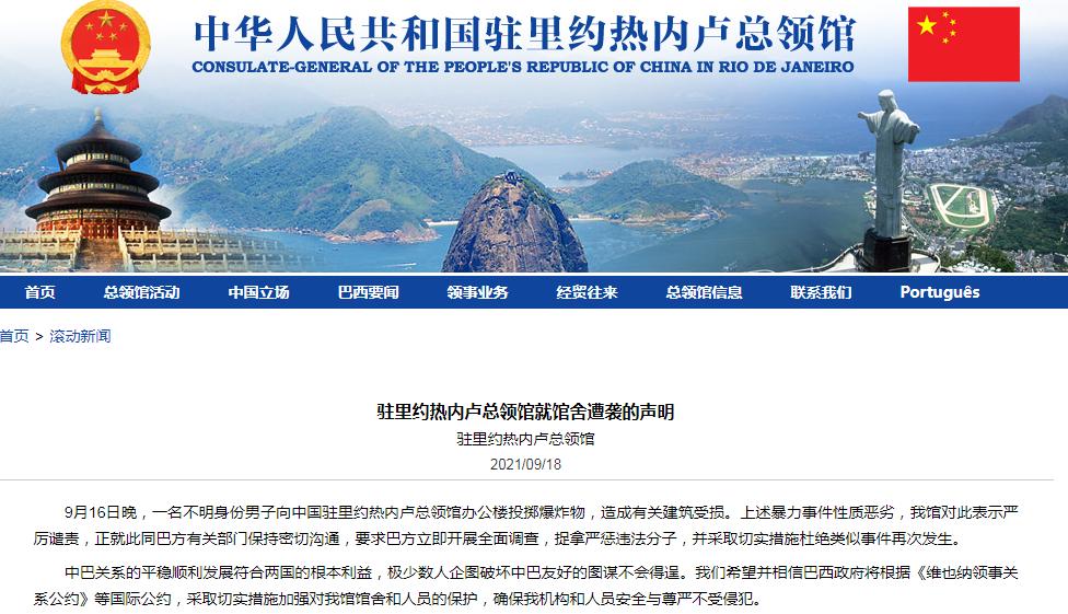 中国驻里约总领馆遭爆炸物袭击 我使馆向巴方提出交涉