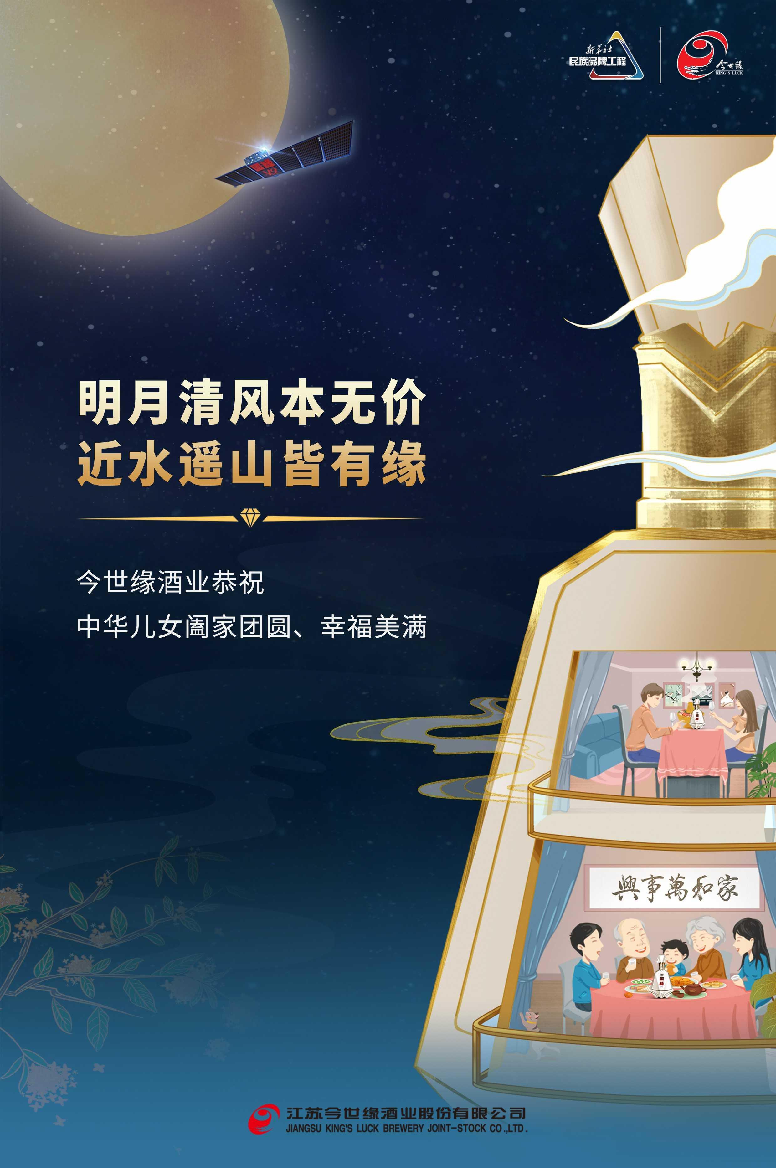 月圆杯满中国缘