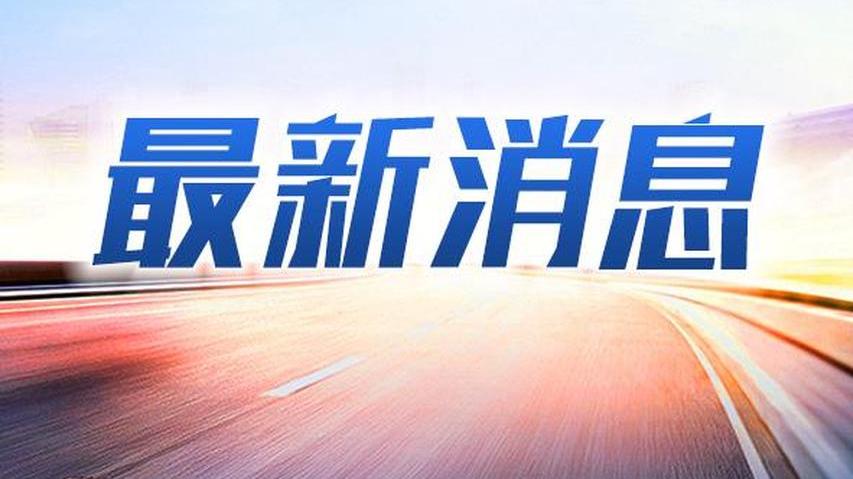 外媒:日本外务大臣称日欢迎台湾申请加入CPTPP