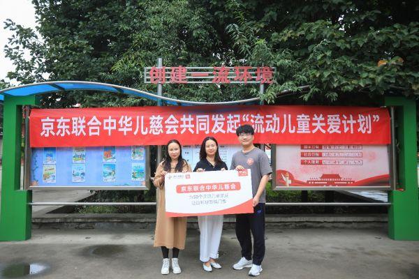 京东携手中华儿慈会 为50个流动儿童家庭送出环球影城门票