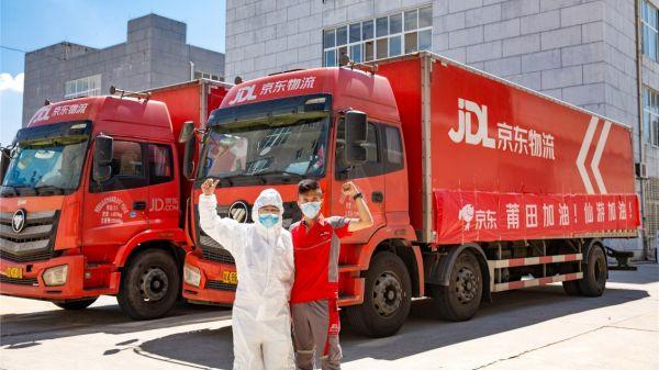 京东紧急驰援福建抗疫首批物资运抵莆田仙游