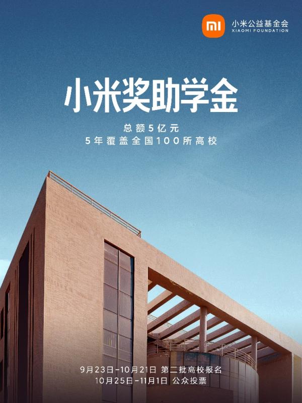 """小米捐赠5亿助力教育普惠,""""小米奖助学金""""第二批高校报名启动"""