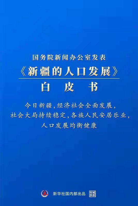 权威快报丨新疆人口发展均衡健康