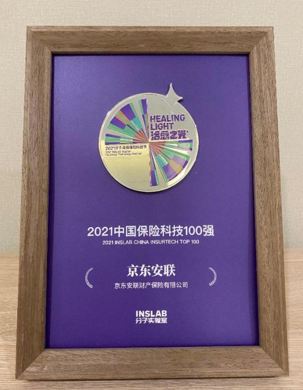 """蝉联!京东安联保险再次入选""""中国保险科技100强"""""""