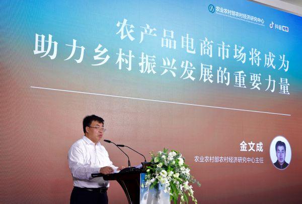 农业农村部农研中心联合抖音电商举办论坛,探讨数字化助力乡村发展