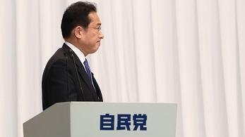 """日媒:岸田组阁""""论功行赏""""潜藏隐忧"""