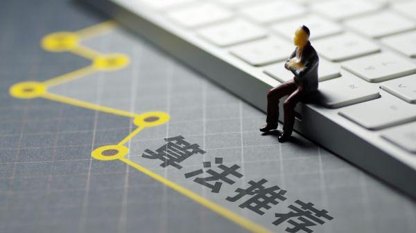 美媒关注:中国算法监管走在世界前列