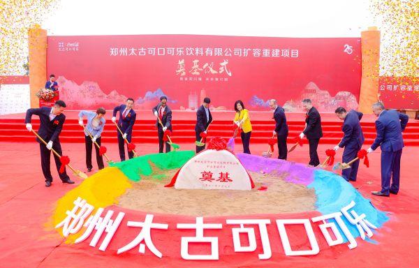 太古可口可乐启动在华最大投资彰显长期发展信心
