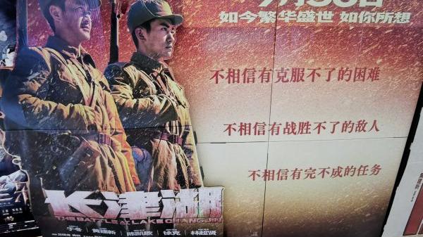 港媒关注:《长津湖》点燃中国观众爱国热情