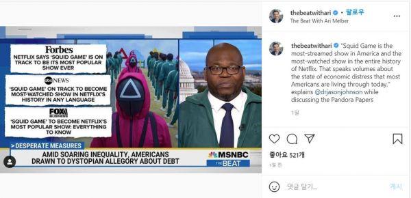 在MSNBC上亮相的鱿鱼游戏运动服(韩联社)