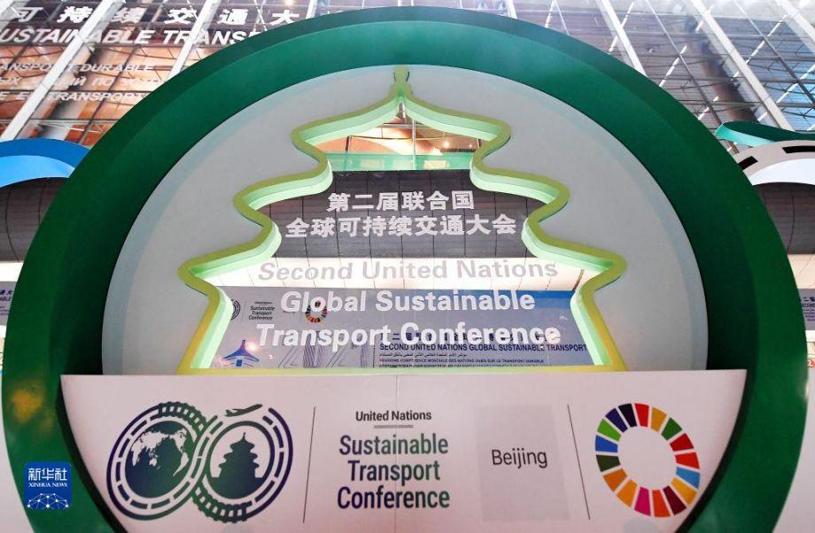 在北京国家会议中心拍摄的第二届联合国全球可持续交通大会标志(10月14日摄)。第二届联合国全球可持续交通大会于10月14日至16日以线上线下相结合方式在北京举行。新华社记者 李贺 摄