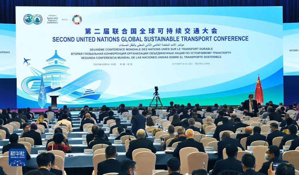 这是10月14日拍摄的大会开幕式现场。第二届联合国全球可持续交通大会于10月14日至16日以线上线下相结合方式在北京举行。新华社记者 李贺 摄
