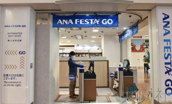 自助结账 可换里程:东京羽田机场开设无人收银土特产店