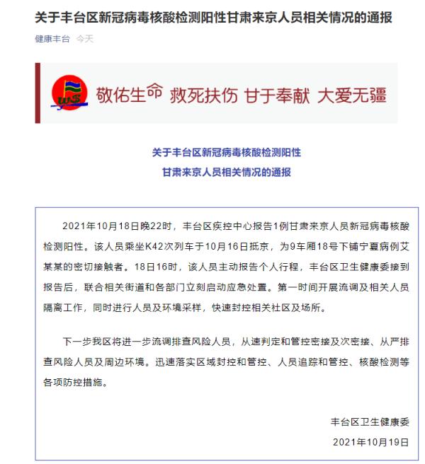 北京丰台通报1例甘肃来京人员核酸阳性