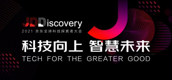"""首次诠释""""科技向上"""" 2021京东全球科技探索者大会将于11月22日举行"""