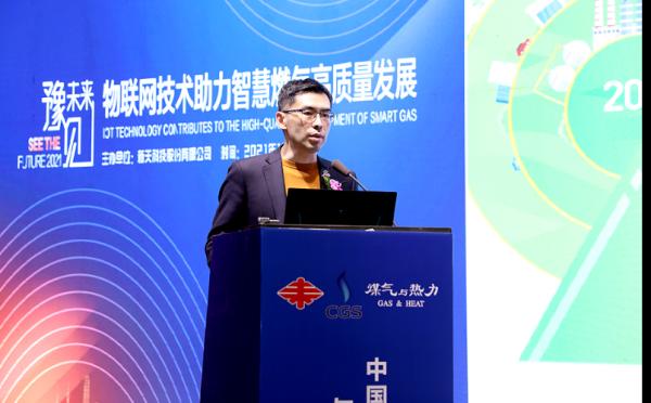 天伦燃气副总经理刘枫麟:物联网技术为燃气企业增值业务赋能