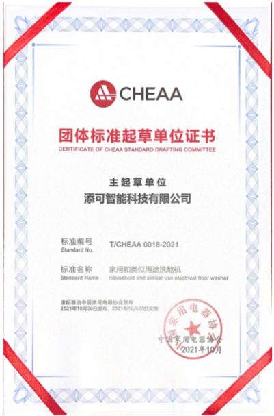 中国洗地机行业首个标准发布,添可引领行业健康发展