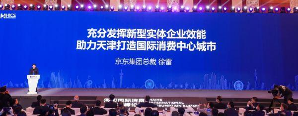 海河国际消费高峰论坛恰逢京东11.11 京东集团总裁徐雷全面阐释新型实体企业价值