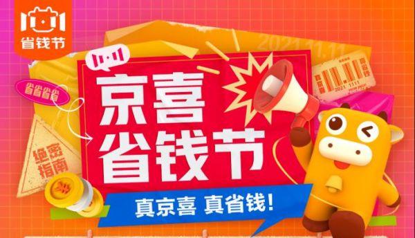 """百大品牌、500+标准、百万门店、300产业带:京喜11.11启动""""不止于省"""""""