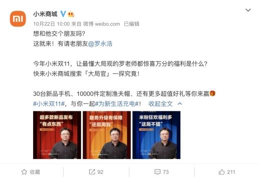 """罗永浩担任""""大局官"""",小米双十一狂发补贴"""