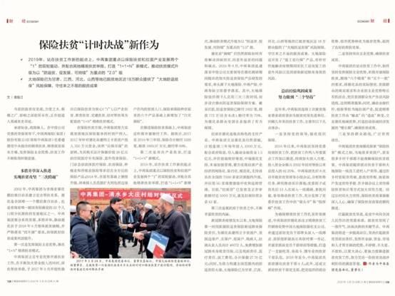 中再集团及中国大地保险党委书记、董事长袁临江在《�t望》发表署