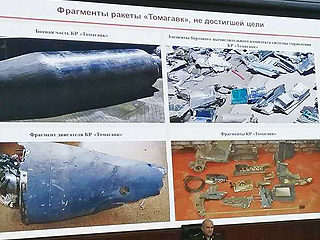俄罗斯宣布接收未爆战斧导弹:正在研究